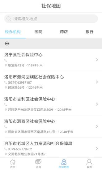 洛阳人社app图1