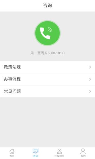 洛阳人社app图3