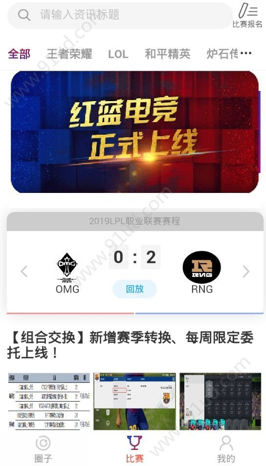 红蓝电竞app图2