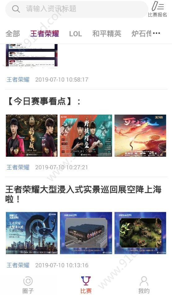 红蓝电竞app图3