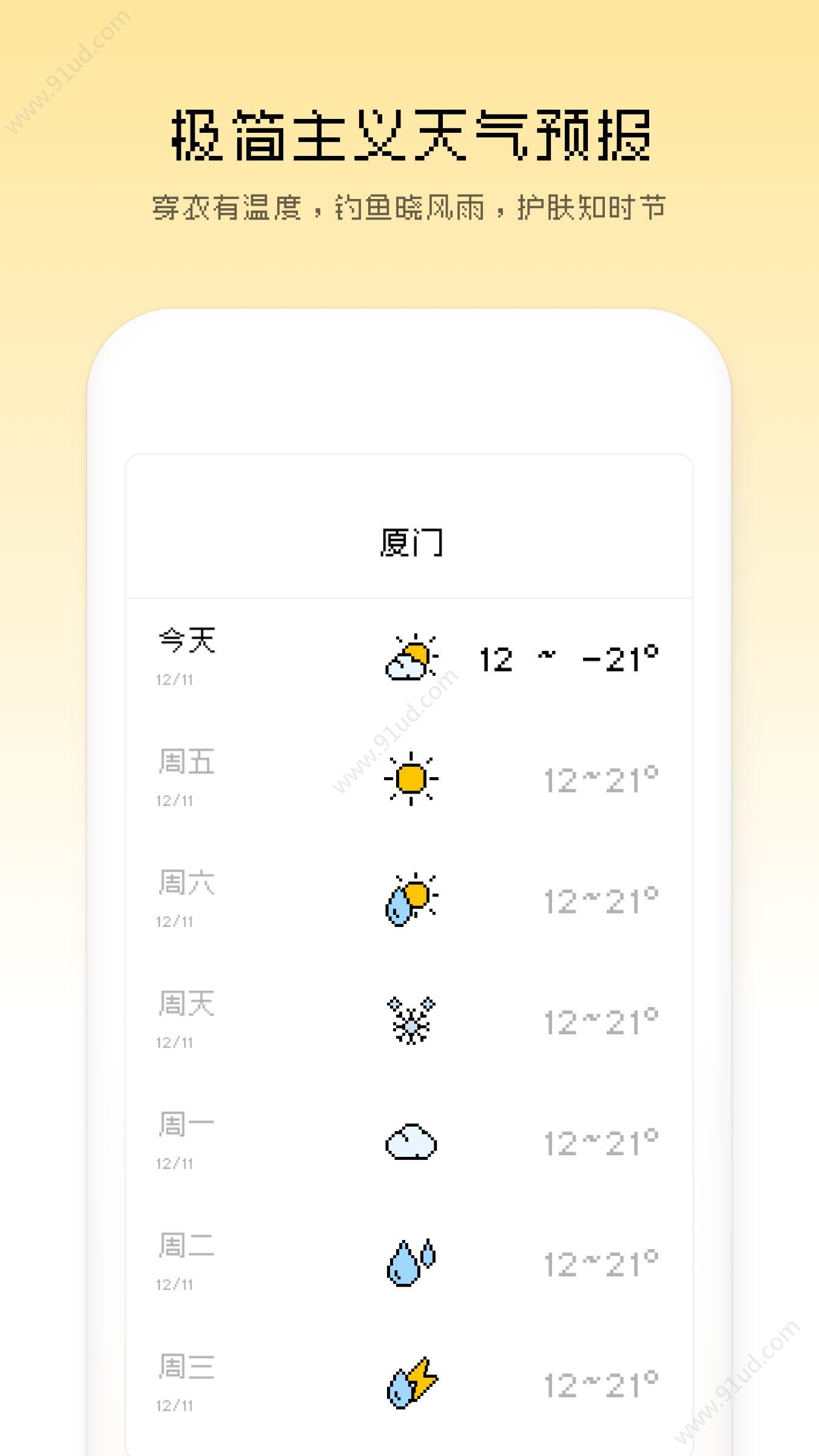 像素天气app图2