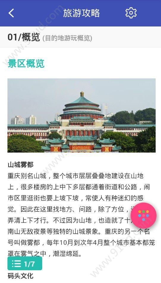 漫游重庆app图4