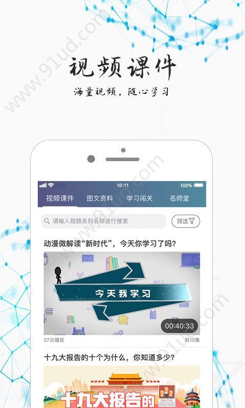 智荟e学堂app图1