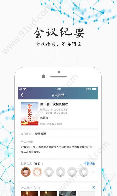 智荟e学堂app图4