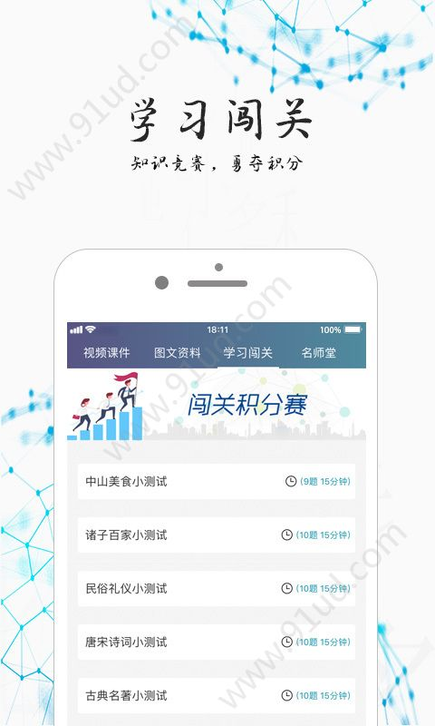 智荟e学堂app图3