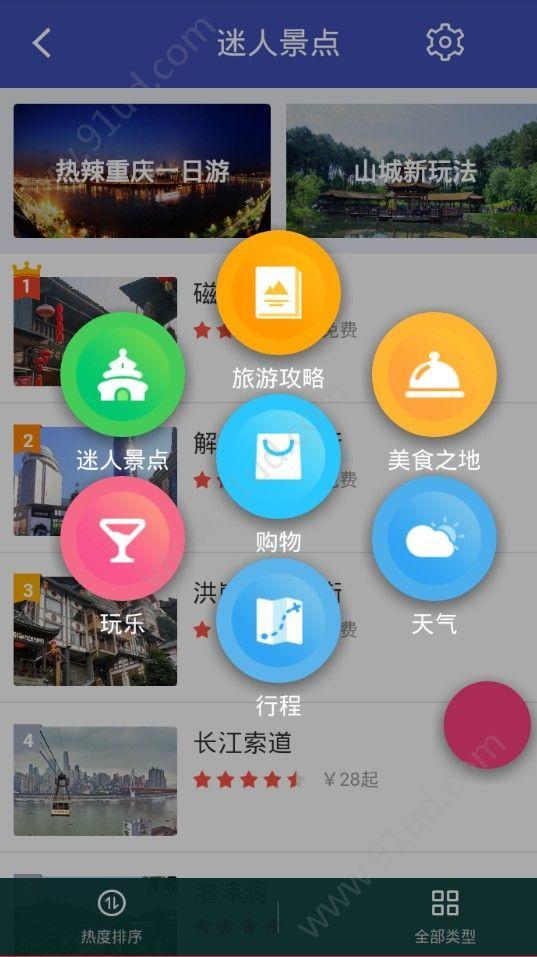 漫游重庆app图1