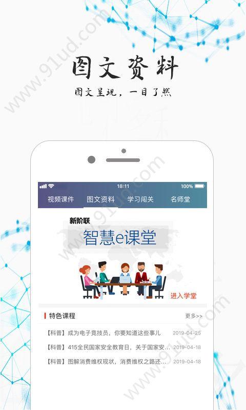智荟e学堂app图2