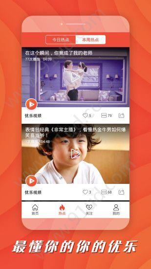 小優app為愛而生舊版圖2