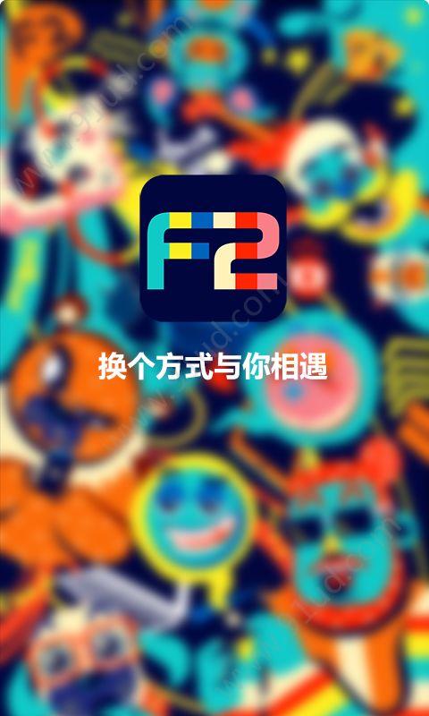 f2富二代抖音app图1