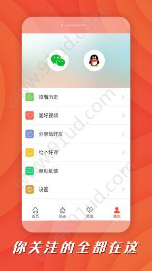 小优app为爱而生旧版图4