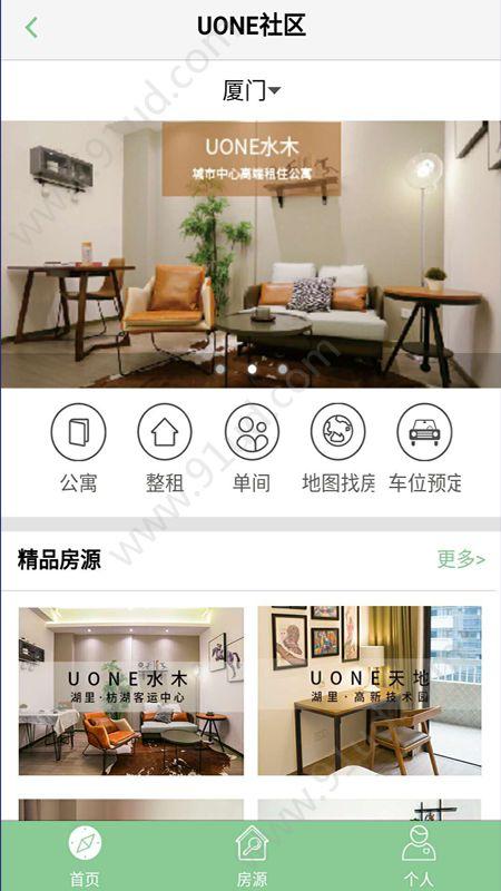 优望公寓app图2
