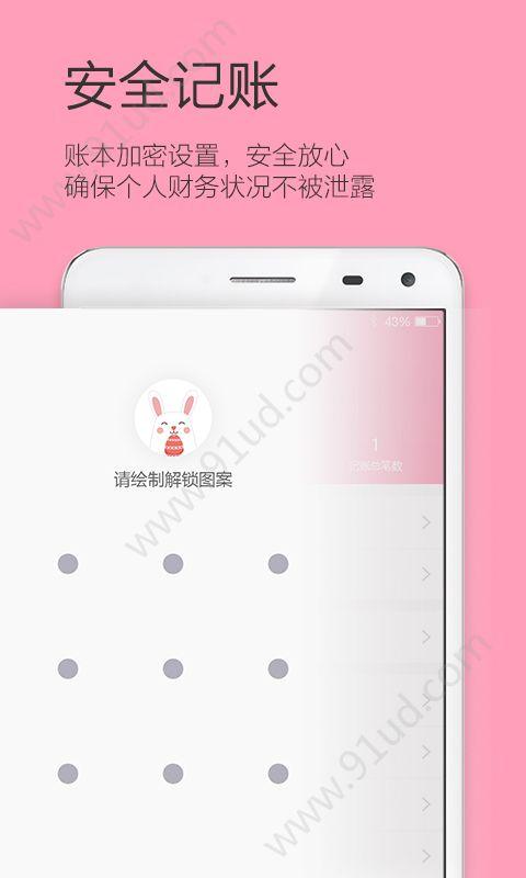 女生记账app图5
