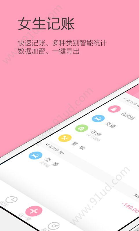 女生记账app图1