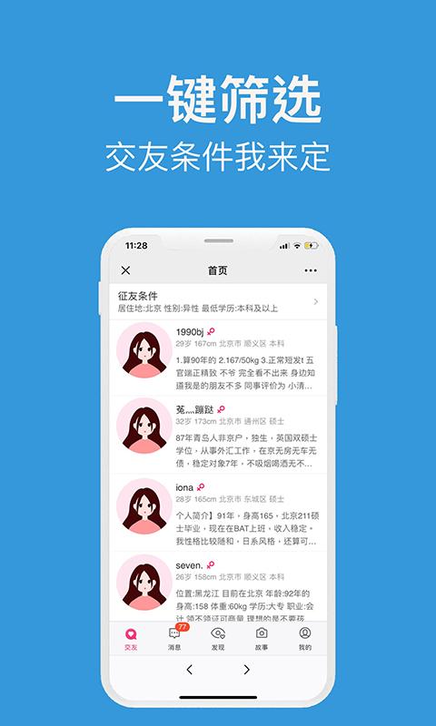 形婚吧app图1