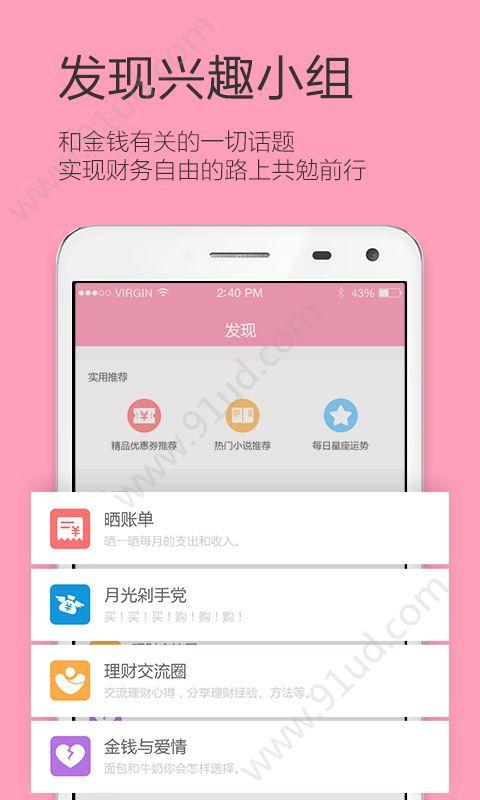 女生记账app图4