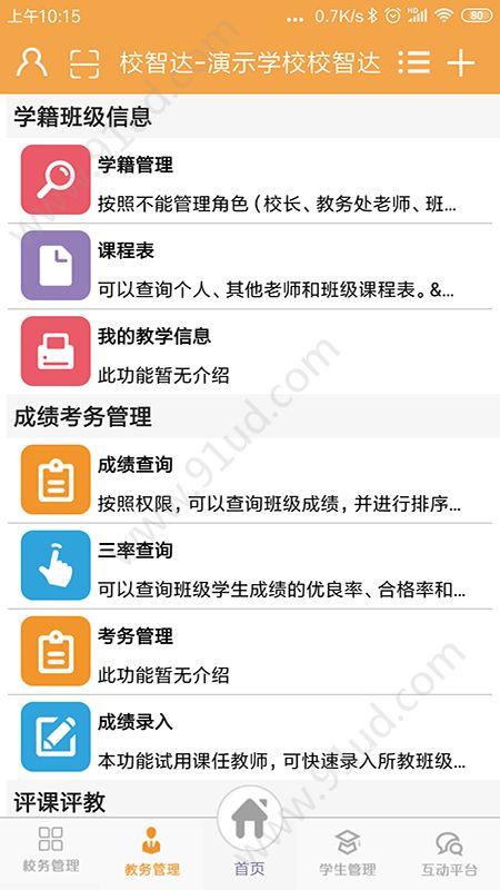 校智达教师端app图3
