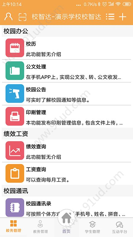 校智达教师端app图2
