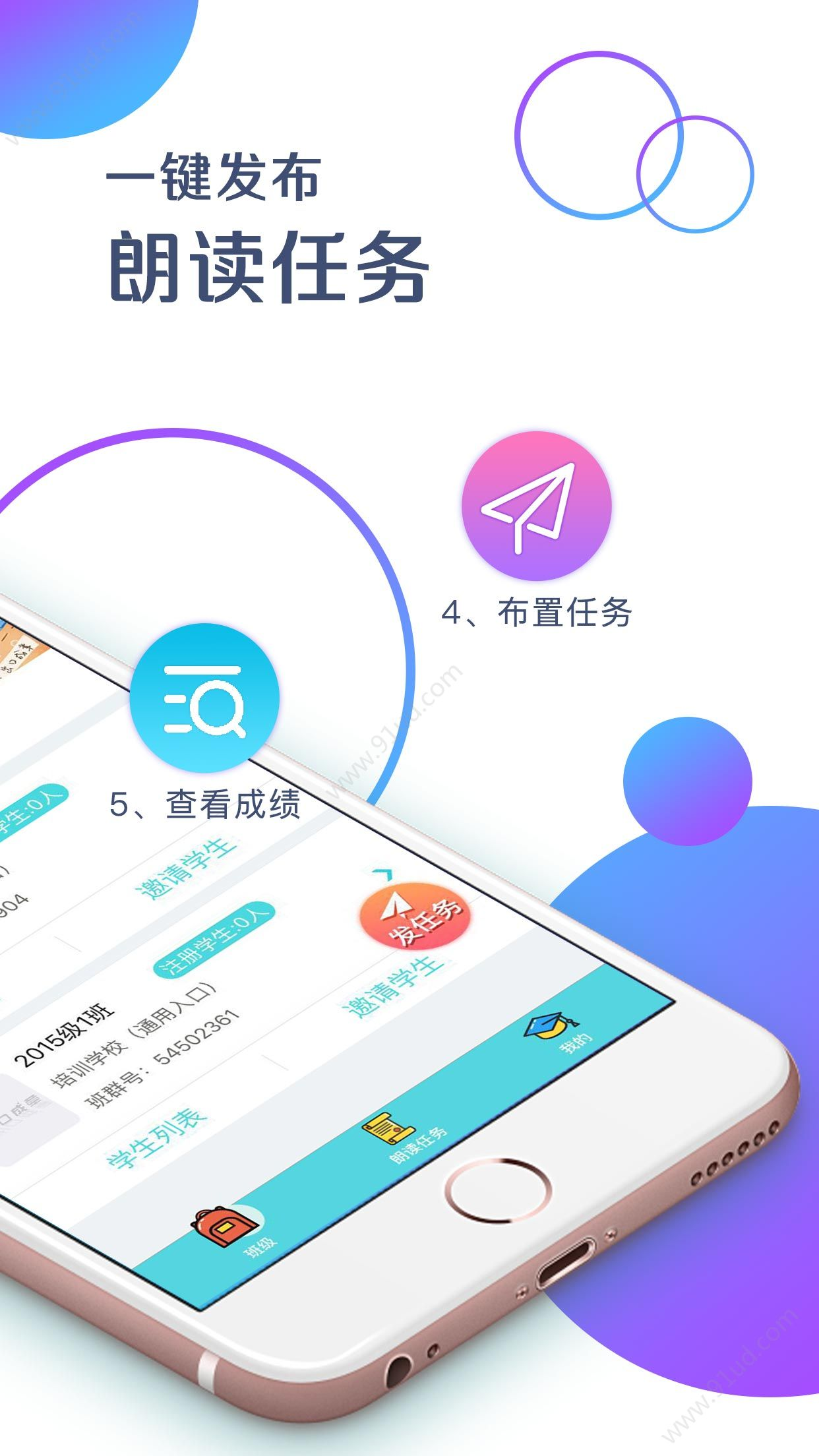 出口成章老师app图2
