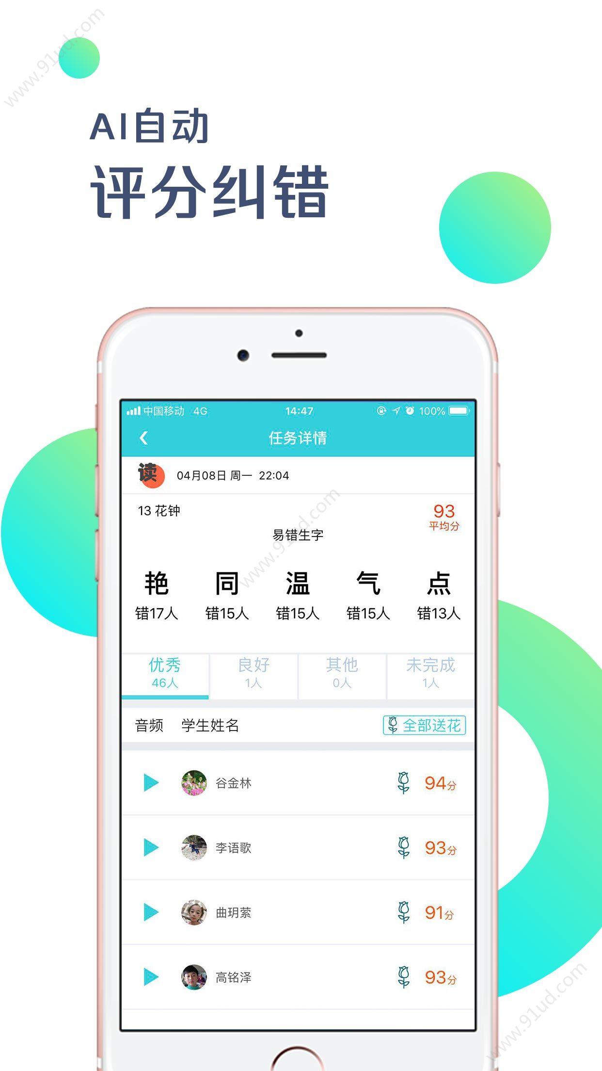 出口成章老师app图4