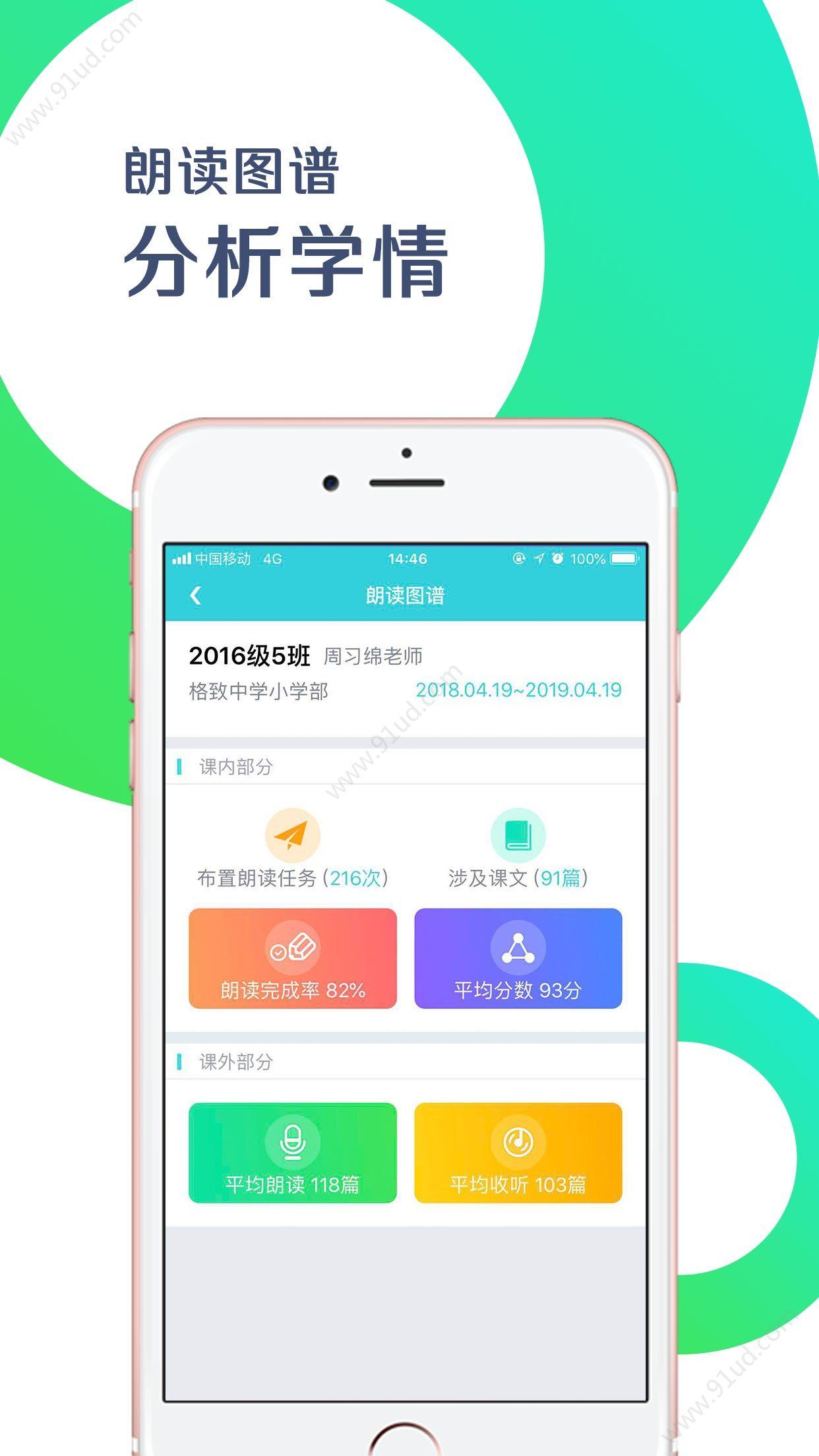 出口成章老师app图5
