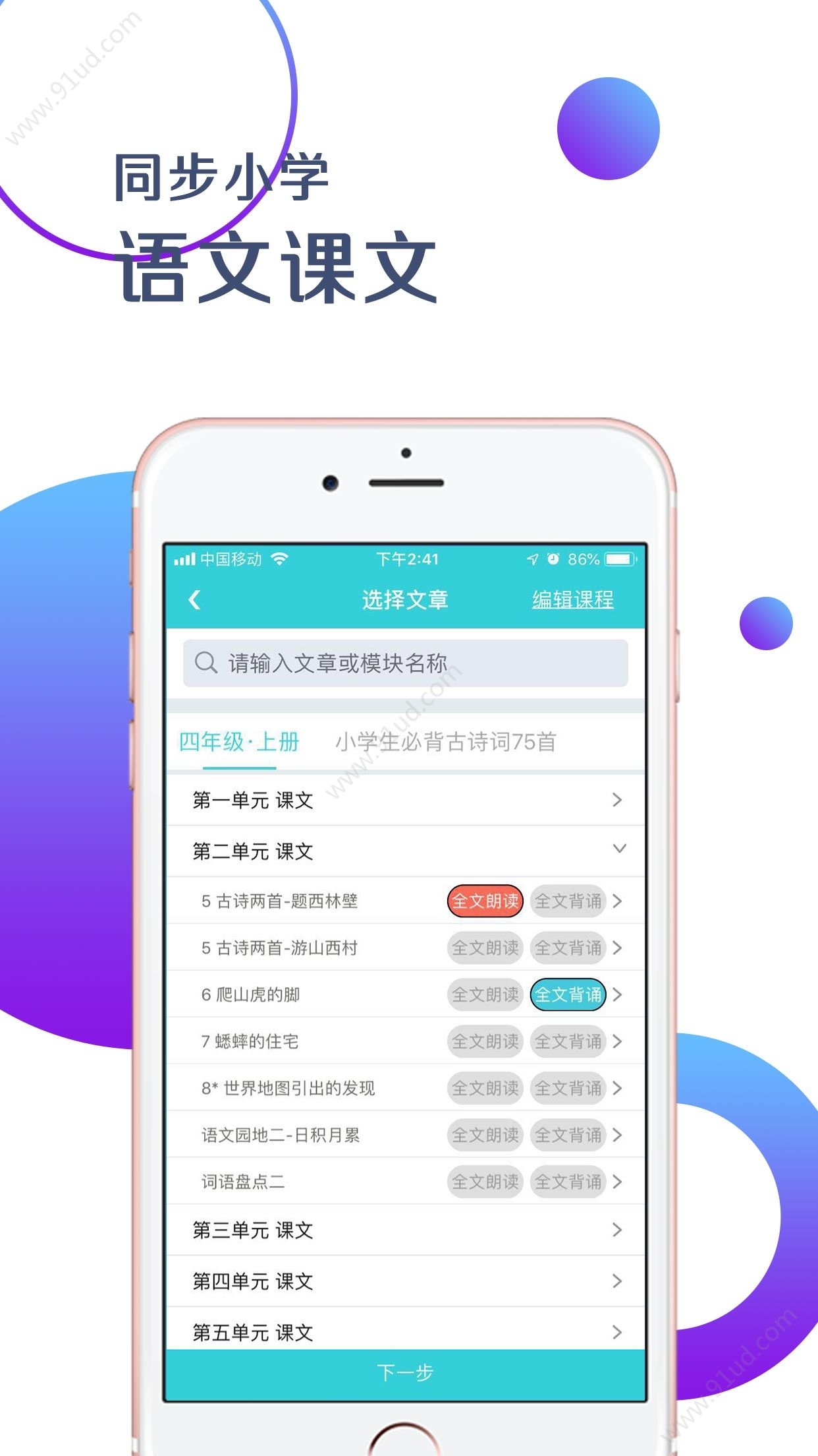 出口成章老师app图3