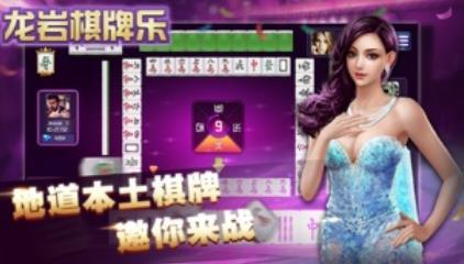 龙岩棋牌乐app图4
