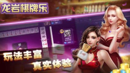 龙岩棋牌乐app图5