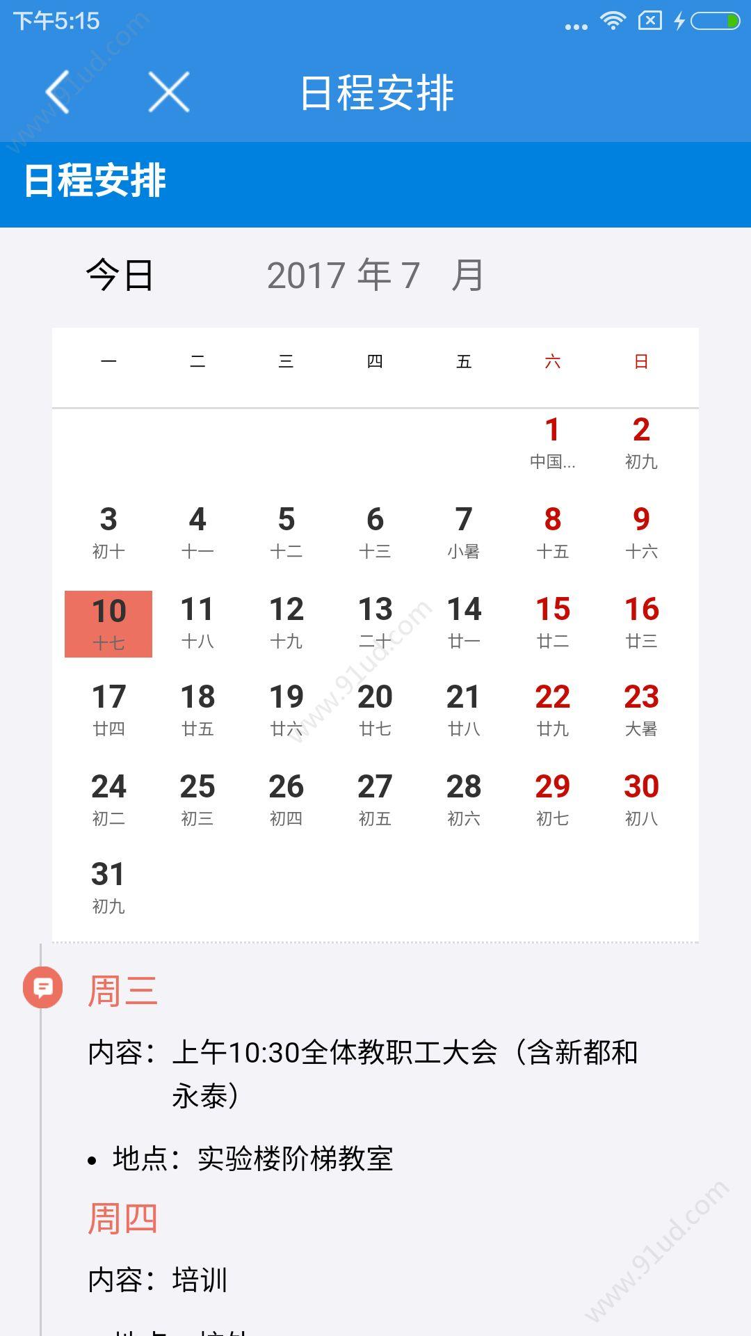 北京二十中学app图3