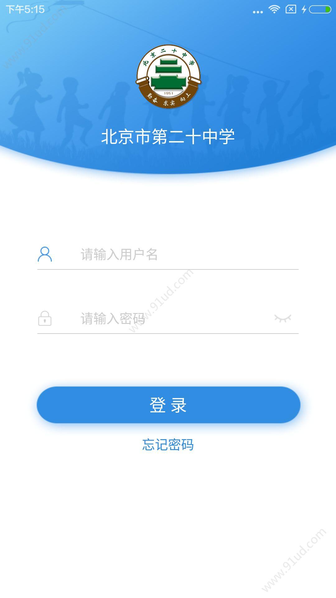 北京二十中学app图1