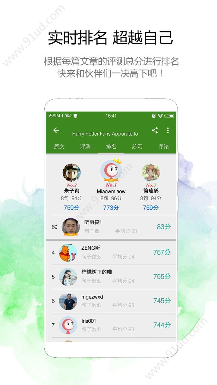 BBE六分钟app图4