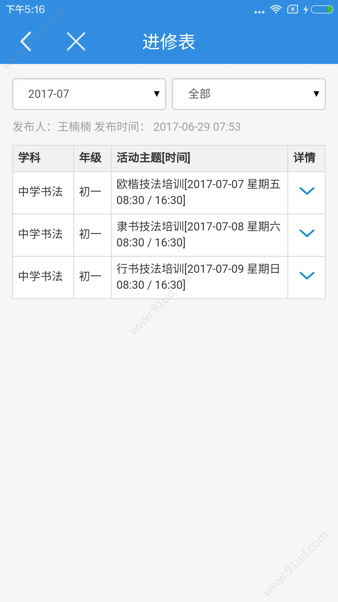 北京二十中学app图4