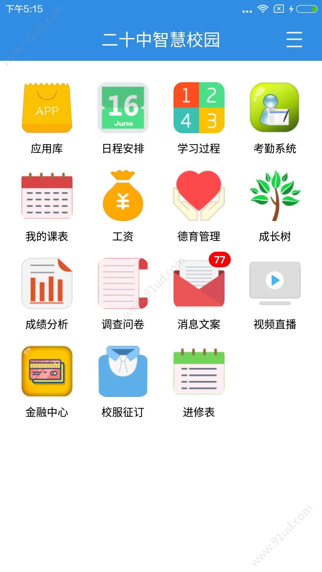 北京二十中学app图2