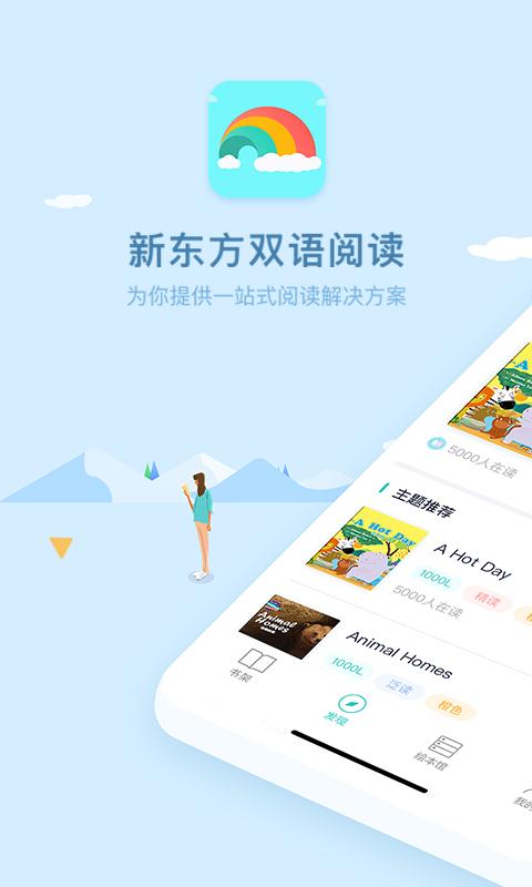 双语阅读app图1