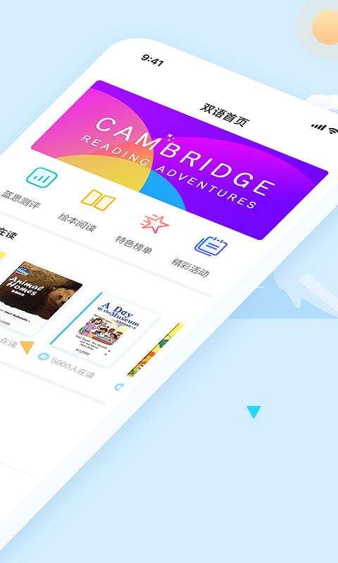 双语阅读app图2