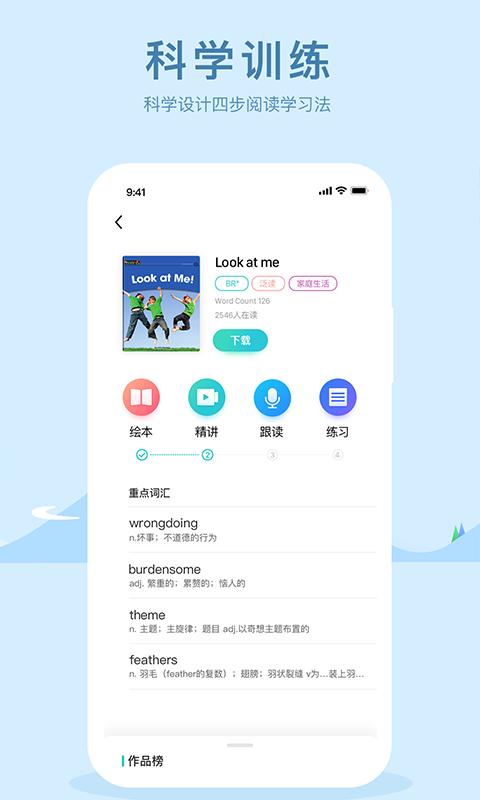 双语阅读app图4