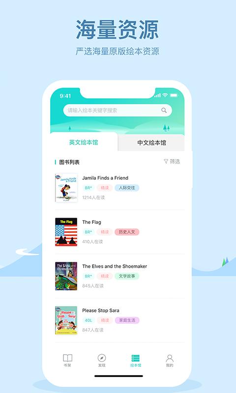 双语阅读app图3