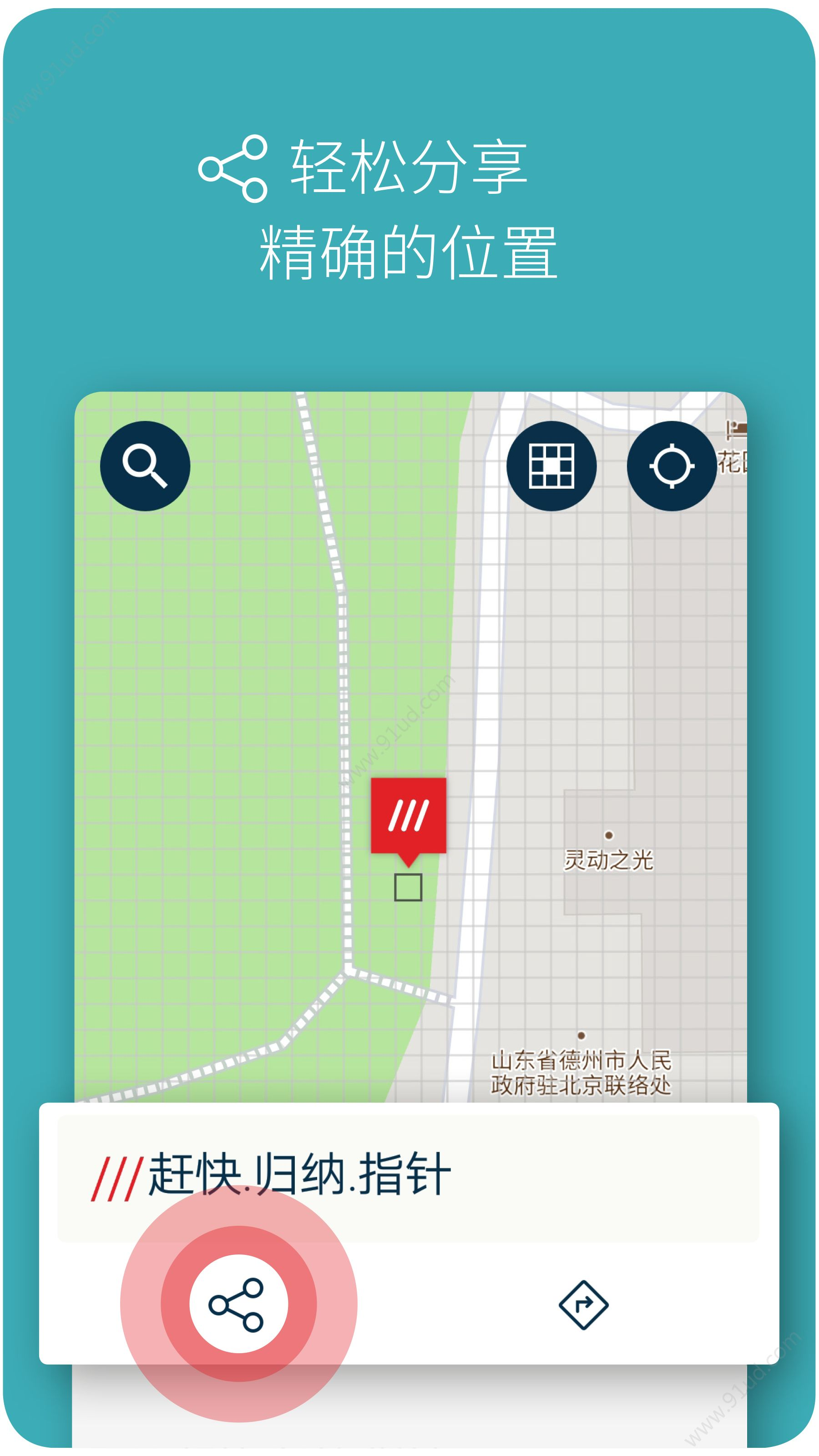 三词地址app图2