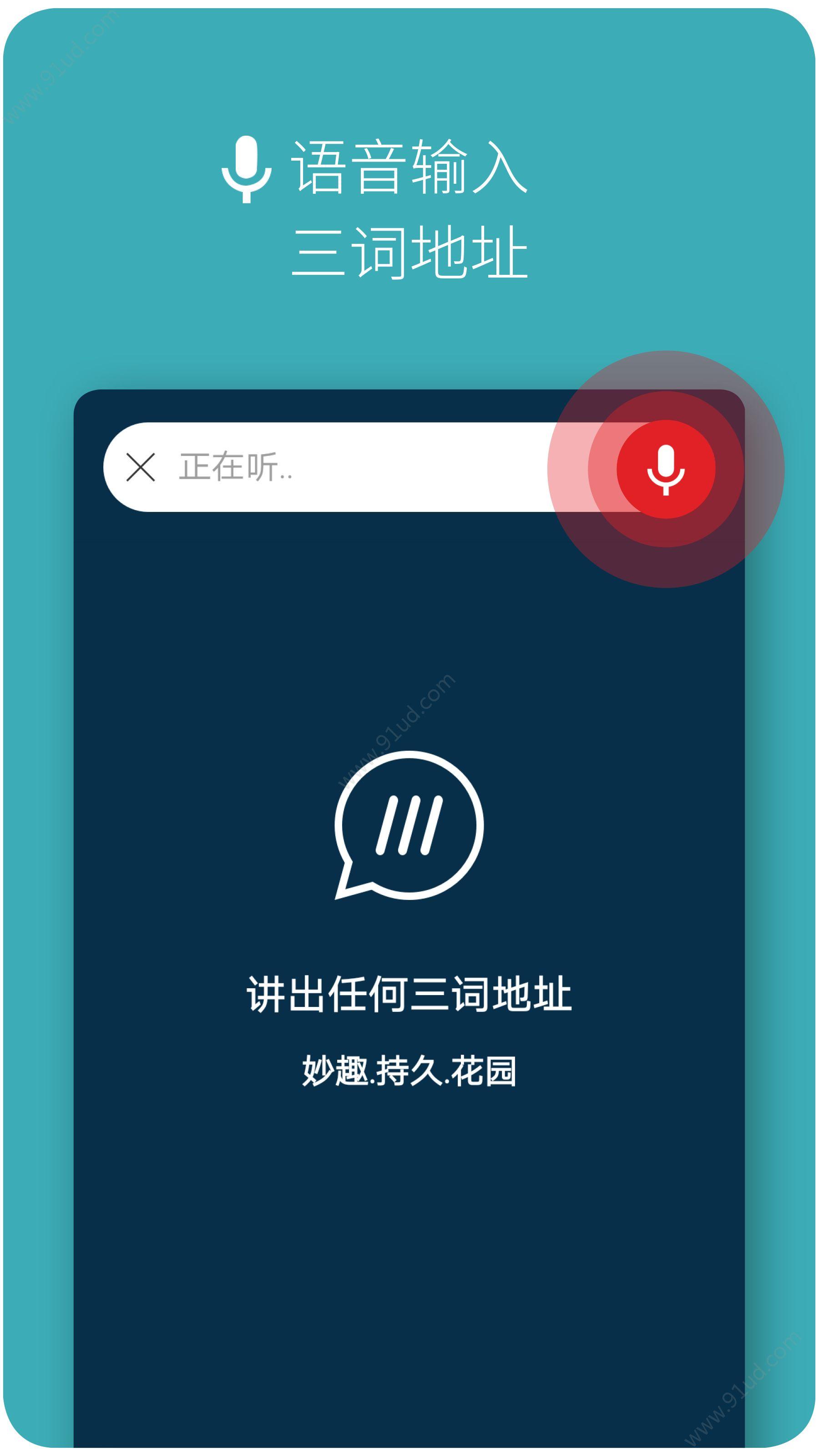 三词地址app图4