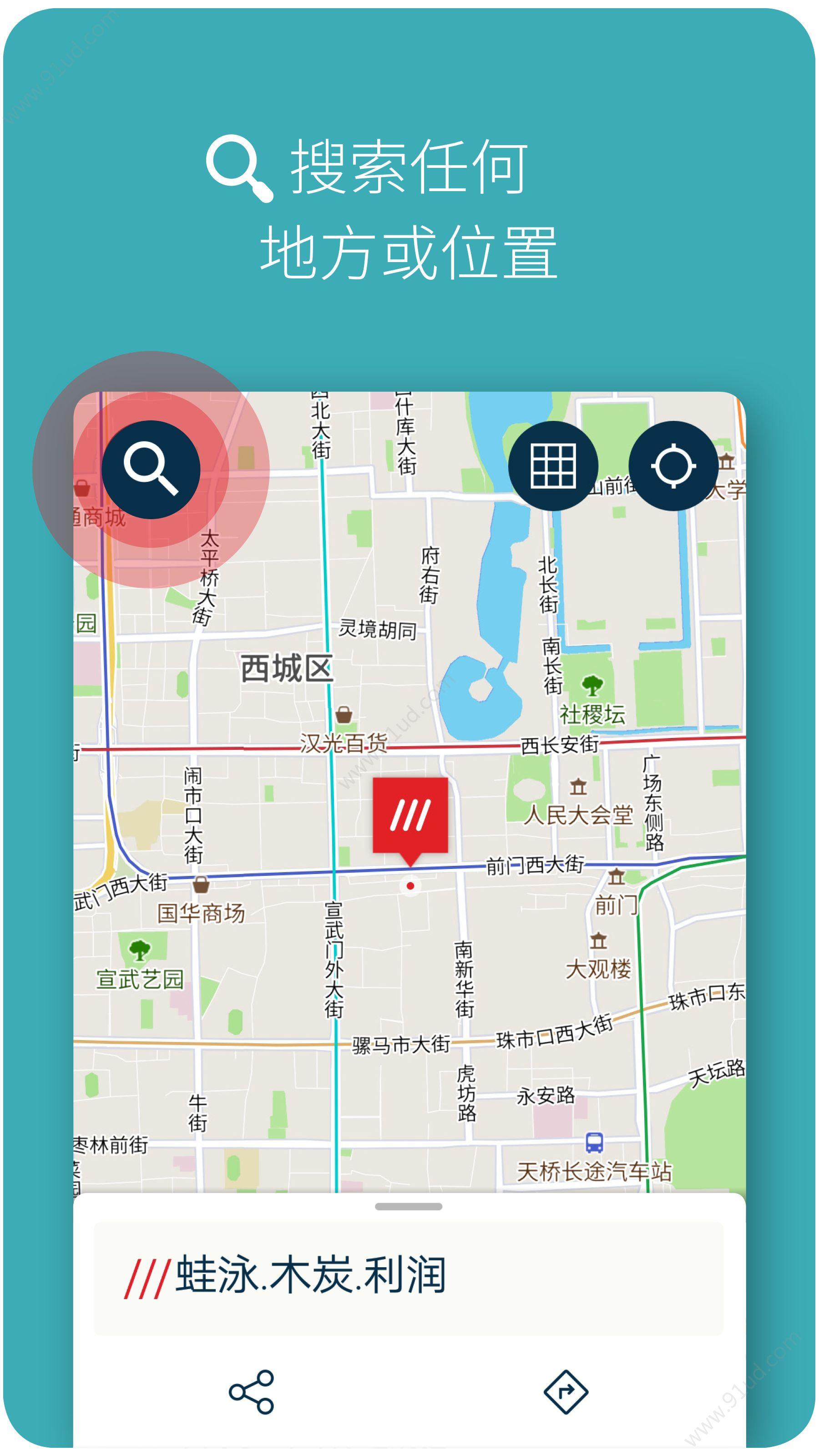 三词地址app图1