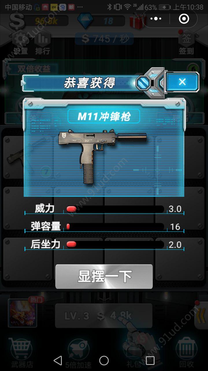 槍火工廠小程序截圖