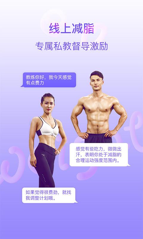 多锐减肥app图4