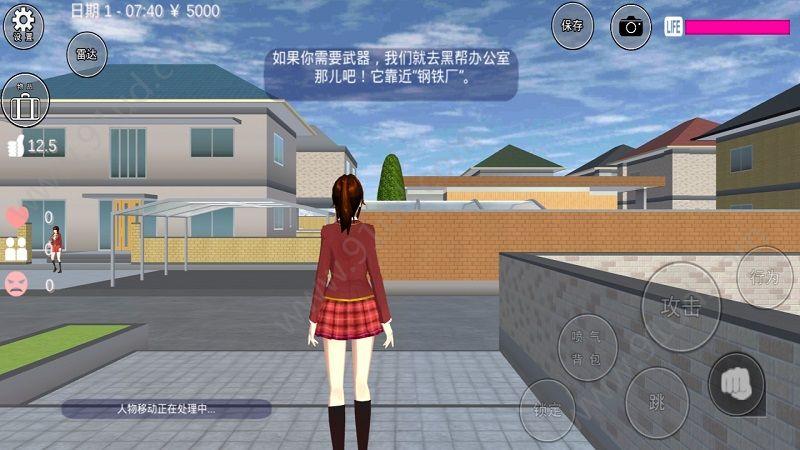 樱花校园模拟器中文版图5