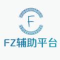 FZ辅助平台