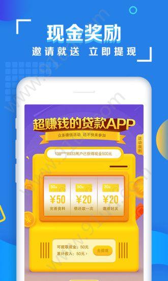 青梅口袋贷款app图3