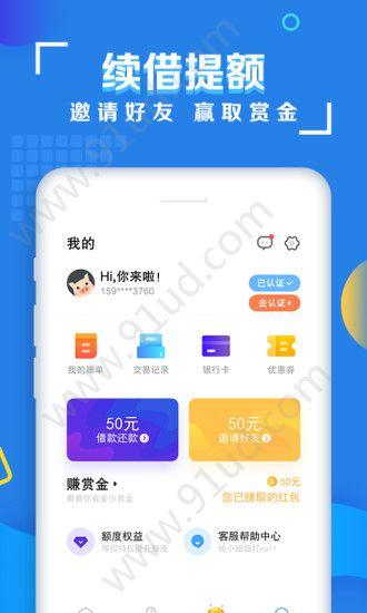 青梅口袋贷款app图4