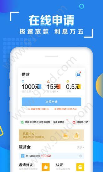 青梅口袋贷款app图1