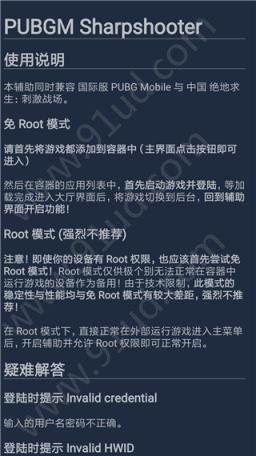 王者荣耀鸡腿修改器app图1