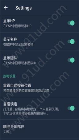 王者荣耀鸡腿修改器app图2