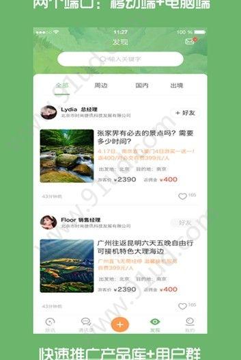 旅讯app图3
