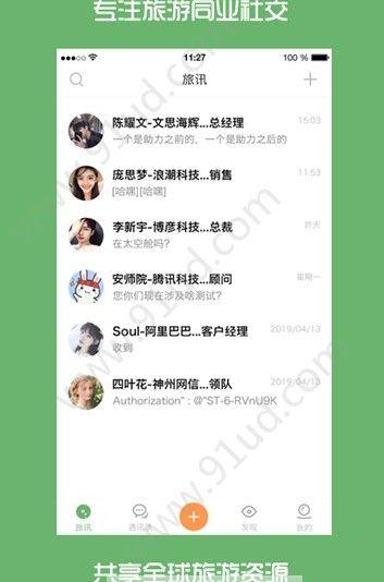 旅讯app图2